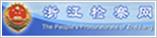 浙江检察网